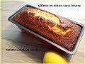 Recette Gateau Au Citron Sans Beurre