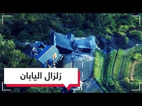 بالفيديو.. أضرار وخسائر كبيرة نتيجة زلزال اليابان