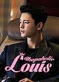 Shopaholic Louis - Season 1