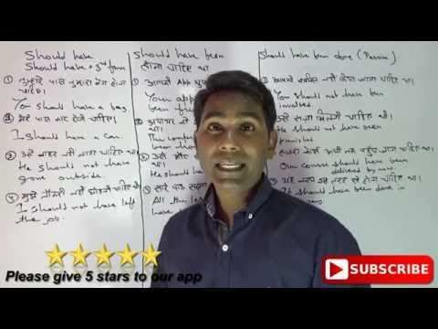 Learn English Through Hindi: Use of Should have, Should have
