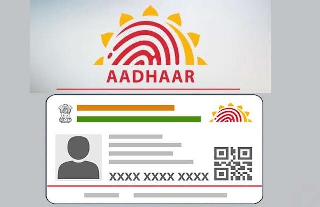 Aadhaar Card Update : 10 मिनट में तुरंत प्राप्त करें ई-आधार, जानिए डाउनलोड करने का तारीका