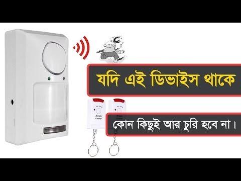 Motion Sensor / Detector Alarm চোর আসলেই এলার্ম দিবে (ভিডিও সহ)
