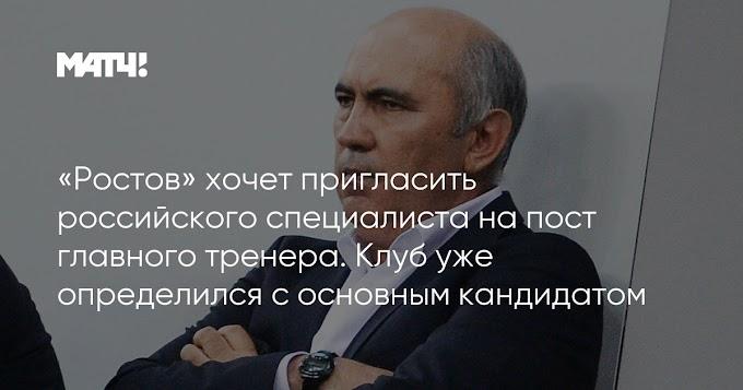 «Ростов» хочет пригласить российского специалиста на пост главного тренера. Клуб уже определился с основным кандидатом