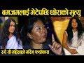 राम बहादुर बमजमलाई भेटेपछि छोराको मुत्यु, रुदै यी महिलाले गरिन सनसनीपूर्ण खुलासा…(हेर्नुहोस् भिडियो)