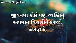 Category Gujarati Quotes On Life