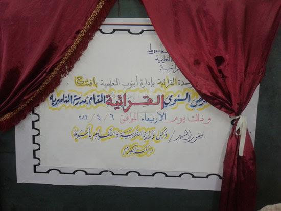 المعرض السنوى لوحدة القرائية بإدارة أبنوب التعليمية (2)