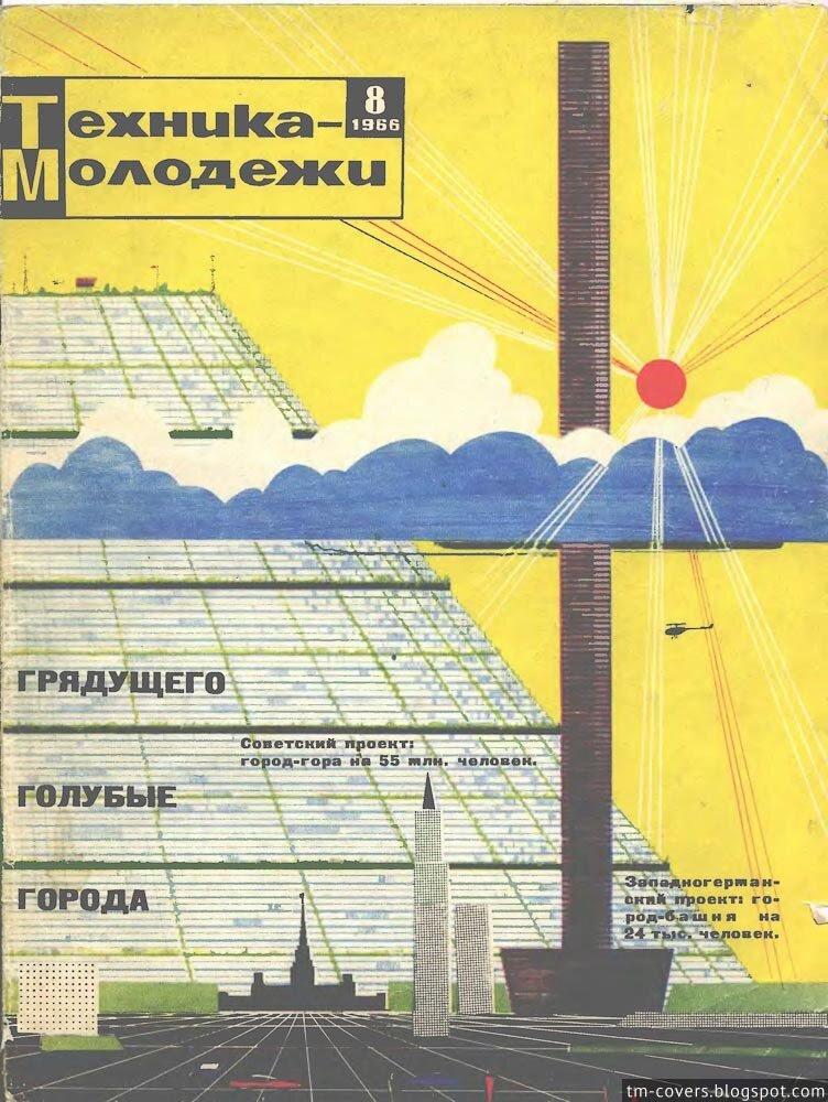 Техника — молодёжи, обложка, 1966 год №8
