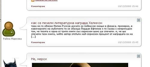 Милен Русков за