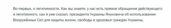 Путин об обращении Януковича