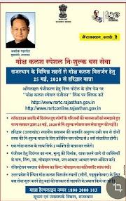 Rajasthan Moksh Kalash Special Free Bus Online Registration- Haridwar Yatra Bus Panjikaran