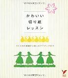 かわいい切り紙レッスン (セレクトBOOKS)