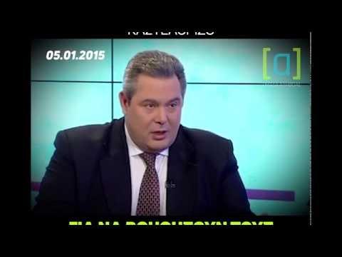Καμμένος το 2015: «Θα προκαλέσουν επεισόδιο στο Καστελόριζο για να βοηθήσουν τους κυβερνώντες»