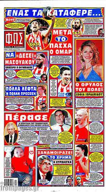 Εφημερίδα Φως -