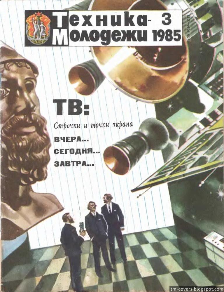 Техника — молодёжи, обложка, 1985 год №3
