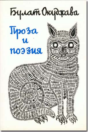 Bulat Okudzsava, Proza i poezija-kötet