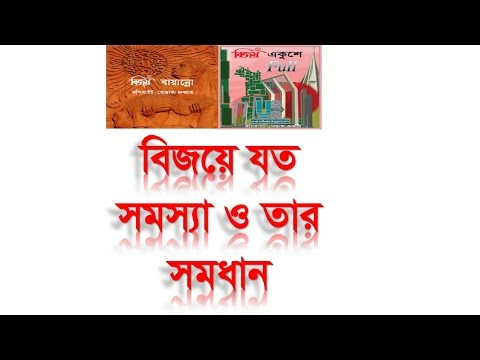 Bijoy Ekushe Software  Free Download। Best Bangladeshi Writing Software।