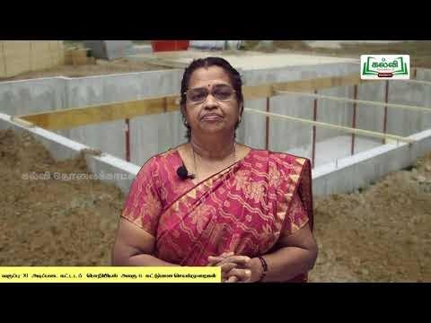 11th  Basic Architectural Engineering கட்டுமான செயல்முறைகள்  அலகு 6 பகுதி 1 Kalvi TV