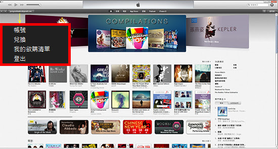 登出iTunes