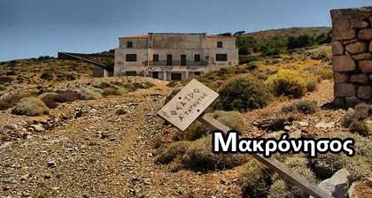 Αποτέλεσμα εικόνας για Μακρόνησος