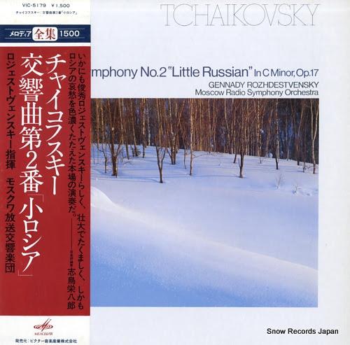 ゲンナジー・ロジェストヴェンスキー チャイコフスキー:交響曲第2番「小ロシア」 VIC-5179