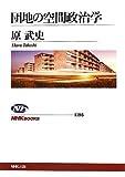 団地の空間政治学 (NHKブックス No.1195)