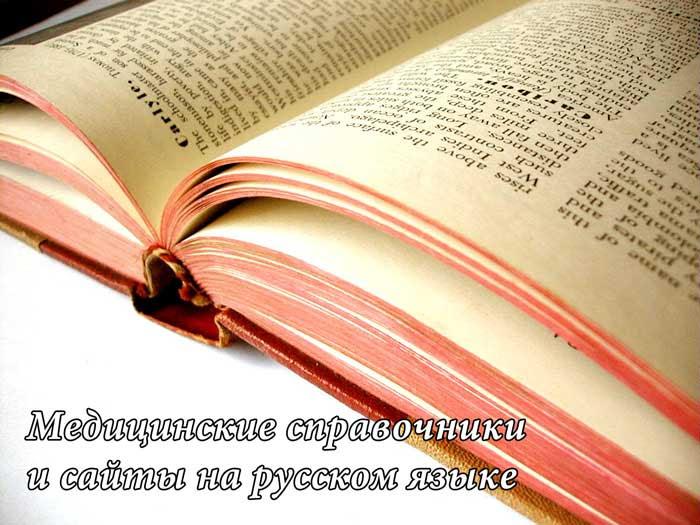 Медицинские справочники и сайты на русском языке (ссылки)/2447247_medicinskieslovari (700x525, 58Kb)