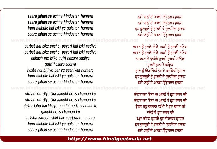 Saare Jahan Se Accha Original Song Mp3 Free Download
