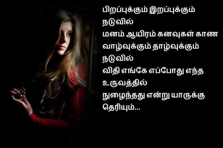 Beautiful Life Quotes In Tamil Archives Facebook Image Share