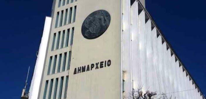 Δήμος Αγρινίου: Νέες προσλήψεις δίμηνης διάρκειας