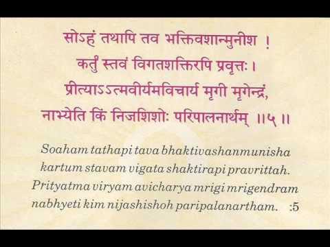Jain Bhaktamar Stotra Stanza no 5
