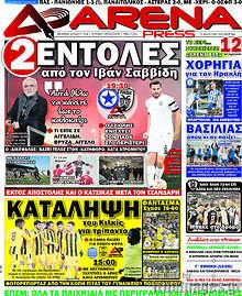 Εφημερίδα Arena Press -