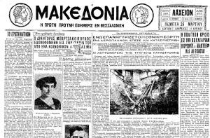 Το πρωτοσέλιδο της εφημερίδας ΜΑΚΕΔΟΝΙΑ της Πέμπτης 26 Μαρτίου 1931