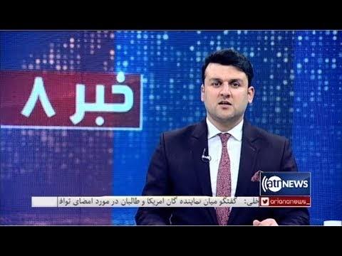 Ariana News LIVE Stream (Persian) -Afghanistan