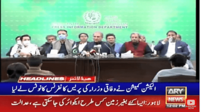 Senate results: ECP takes notice of federal ministers' press conference