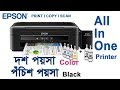 Epson Colour Printer Price In Bd