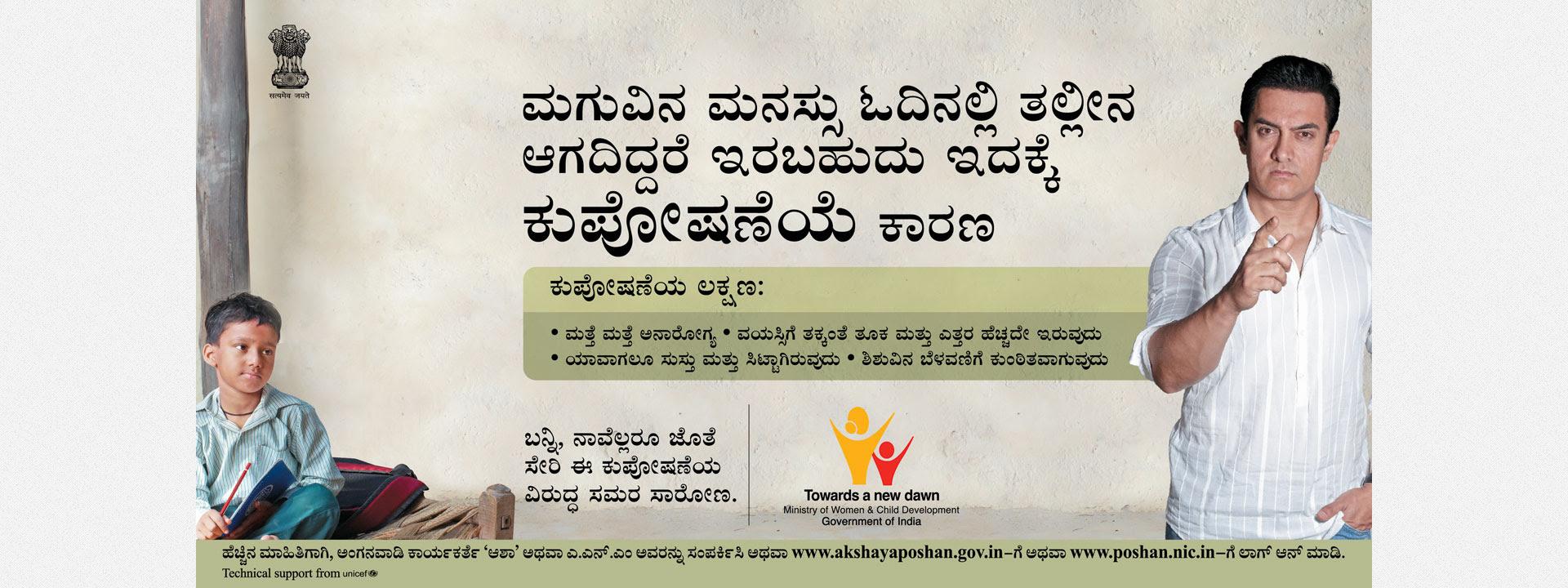 Kannada À²•à²¨ À²¨à²¡ À²² À²ª Poshan Nutrition Food Poverty Malnutrition Undernourishment Obesity Overweight Iap Healthphone Nutrition Education Programme For Mothers And Children