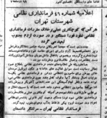 اطلاعیه شماره ۴۶ فرمانداری نظامی تهران