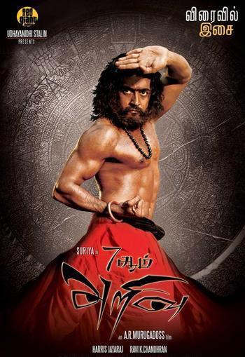Am Arivu Full Movie Hd In Tamil Free Download