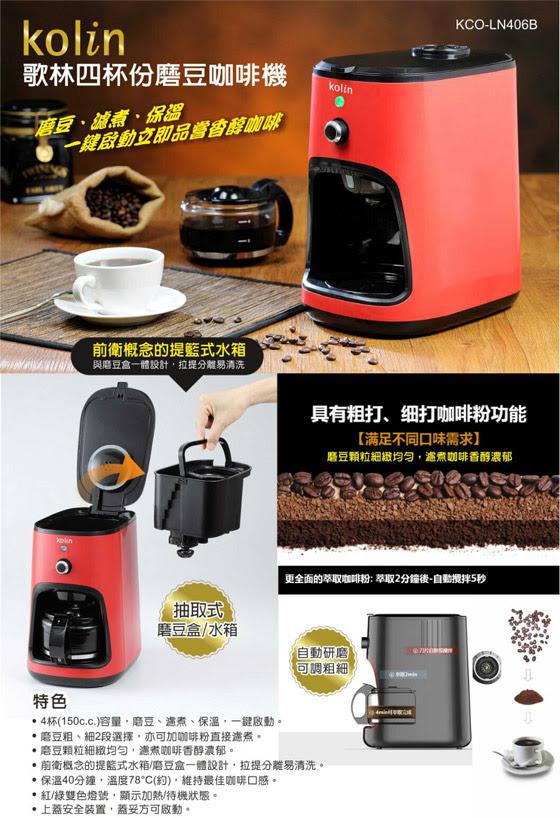Kolin歌林/4人份/全自動/磨豆咖啡機/KCO-LN406B