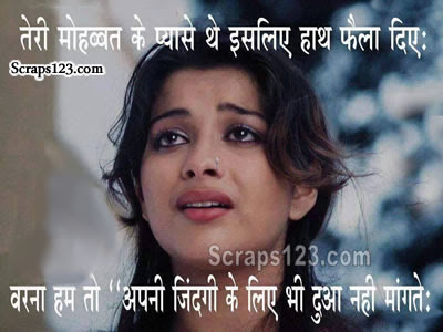 Hindi Love Pics Images Wallpaper For Facebook Page 1