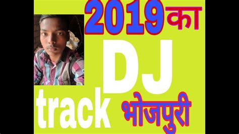 bhojpuri dj track  youtube