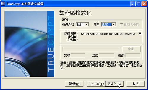 truecrypt-17 (by 異塵行者)