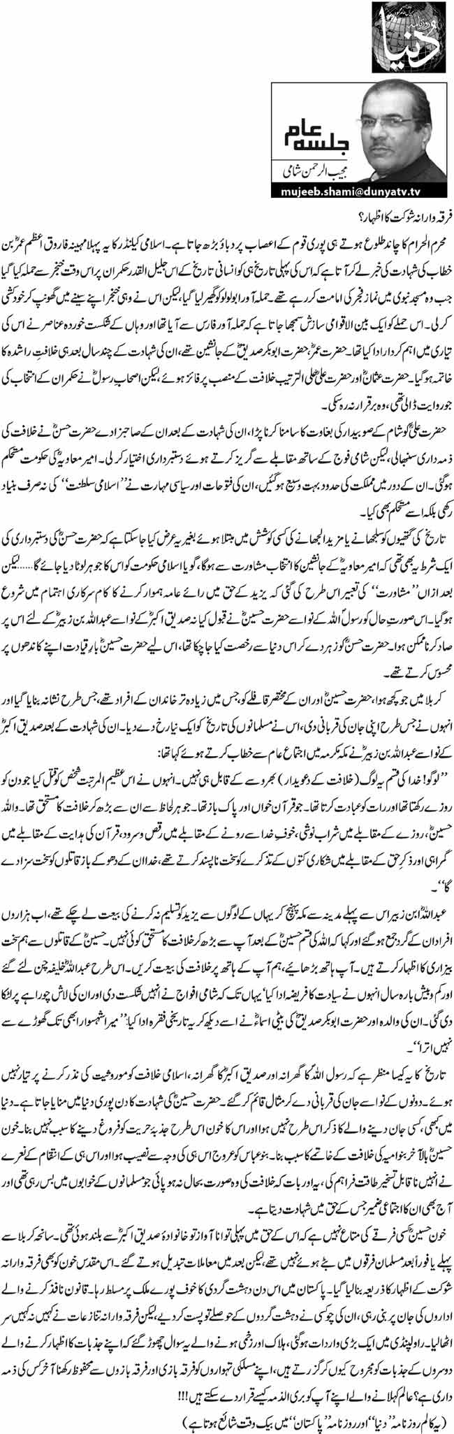 Firqa Warana Shaukat Ka Izhar ? - Mujeeb ur Rehman Shami - 17th November 2013