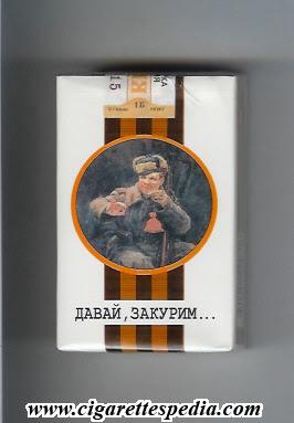 Davaj Zakurim Cigarette Package