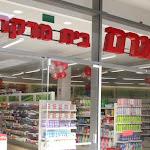 עסקת שופרסל-ניו-פארם: יימכרו 11 סניפים במקום תשעה - גלובס