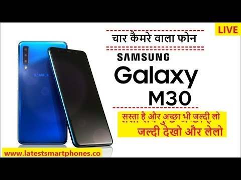 #latestsmartphones Samsung Galaxy M30   Launch Date,full features,full overview