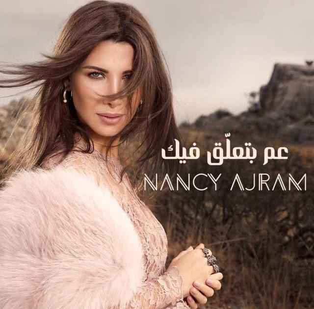 تحميل اغنية نانسي عجرم عم بتعلق فيك