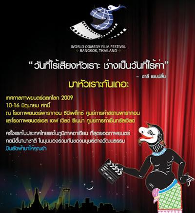 World Comedy Film Festival 2009