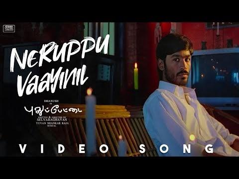 Pudhupettai | Neruppu Vaayinil Video Song