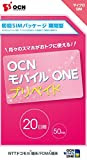 NTTコミュニケーションズ OCN モバイル ONE プリペイド(初回SIMパッケージ)期間型 マイクロSIM T0004018